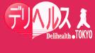 デリヘルス東京風俗情報