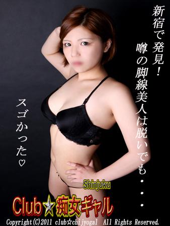 CLUB☆痴女ギャル YURA